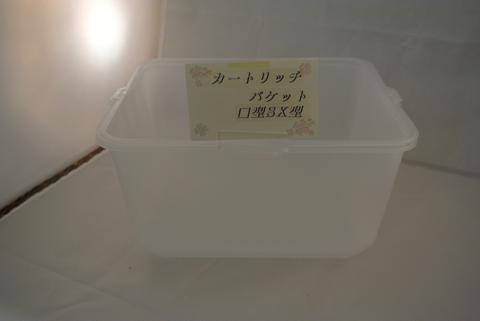カートリッジバケット 四角型 SX型